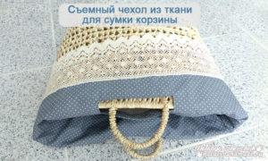 Корзина сумка чехол из ткани и кружева