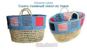 Корзина сумка сшить чехол из ткани