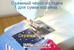 Съемная подкладка для сумки, боковая строчка