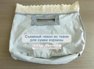 Съемный чехол для сумки корзины изнанка