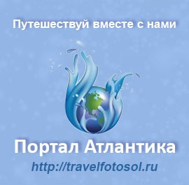 Посети портал о путешествиях