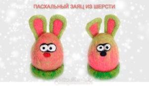 Блог-видео-Пасхальный-заяц-из-шерсти
