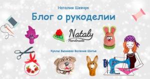 Блог-о-рукоделии-статья-natalyhandmade-ru