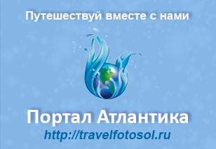 Портал Атлантика о путешествиях