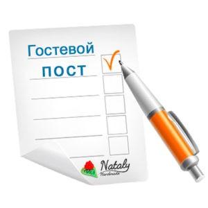 Гостевой-пост-блог-natalyhandmade