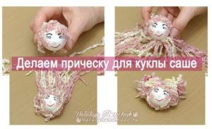 Делаем-прическу-кукле-саше