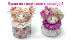 Куклы-из-ткани-саше