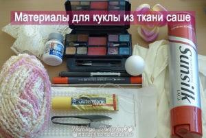 Материалы-для-куклы-из-ткани-саше