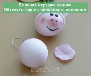Елочная-игрушка-обтянуть-шар-капроном