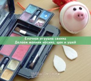 Елочная-инрушка-свинка-делаем-макияж
