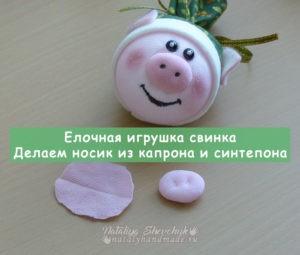 Елочная-инрушка-свинка-делаем-носик-из-капрона