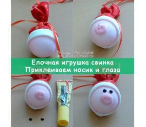 Елочная-инрушка-свинка-приклеиваем-носик-и-глаза