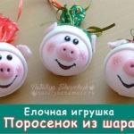Елочная игрушка свинка, символ 2019 года