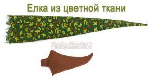 Елка-из-цветной-ткани-заготовки