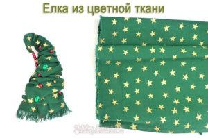 Елка-из-цветной-ткани звездочка