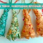 Елка из ткани, новогодние елочные игрушки