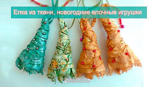 Елка-из-ткани-елочная игрушка