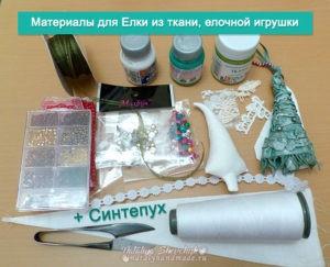 Елка-из-ткани-Материалы