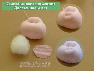Свинка-магнит-из-капрона-Делаем-рот-и-нос