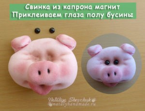 Свинка-магнит-из-капрона-глаза