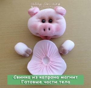 Свинка-магнит-из-капрона-Готовые-части-тела