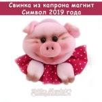 Свинка магнит из капрона, символ 2019 года