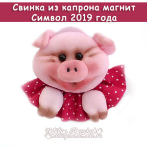 Свинка-магнит-из-капрона-Символ-2019