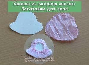 Свинка-магнит-из-капрона-Заготовки-тела