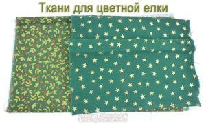 Ткани-для-цветной-елки