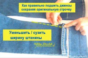Джинсы-уменьшить-ширину-штанины