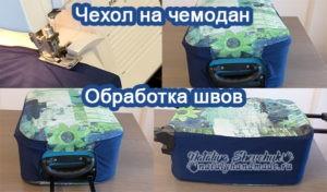 Чехол для чемодана обработка швов