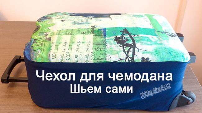 Чехол-для-чемодана