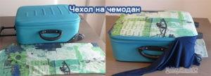 Чехол-на-чемодан