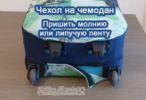 Чехол-на-чемодан-пришить-липучую-ленту