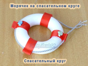 кукла-из-капрона-Морячек,спасательный-круг