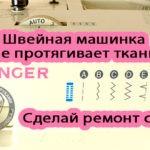 Ремонт швейной машинки Зингер. Почему не двигается ткань?