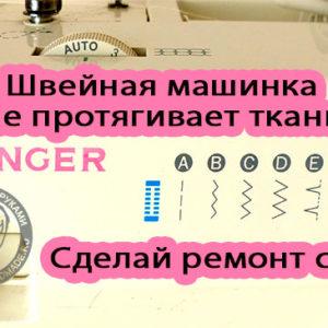 Швейная Машинка-не-протягивает-ткань