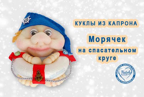 Кукла из капрона Морячек-на-спасательном кругу