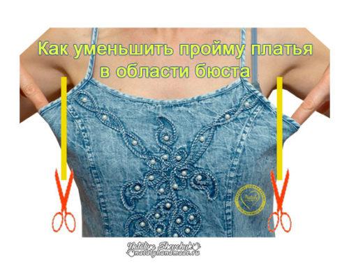 Уменьшить-пройму-платья