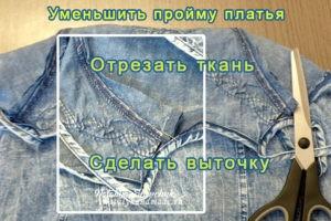 Уменьшить-пройму-платья-Отрезать-ткань