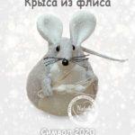 Крыса из ткани флиса, символ 2020 г.