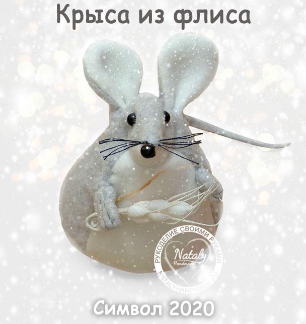 Крыса-из-флиса-natalyhandmade