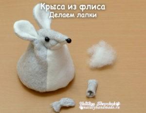 Крыса-из-ткани-флиса-делаем-лапки