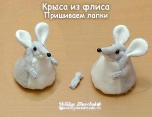 Крыса-из-ткани-флиса-пришиваем-лапки