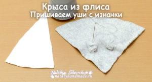 Крыса-из-ткани-флиса-пришиваем-уши