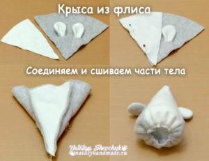 Крыса-из-ткани-флиса-сшиваем-части-тела