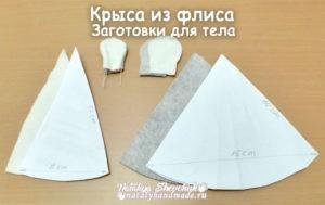Крыса-из-ткани-флиса-заготовки-тела