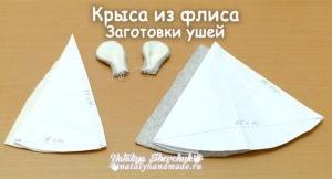 Крыса-из-ткани-флиса-заготовки-ушей
