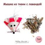 Мышка новогодняя игрушка с лавандой, 2020 г.