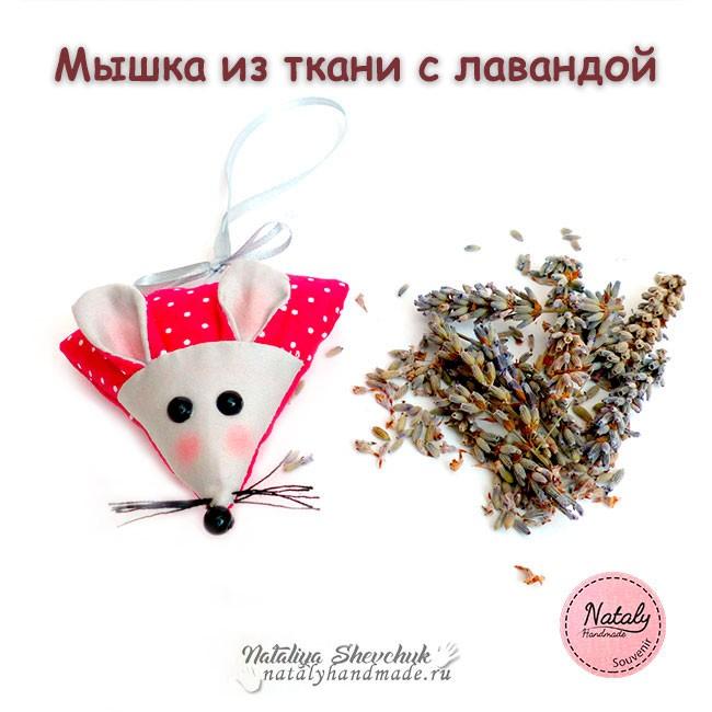 Мышка-из-ткани-с-лавандой